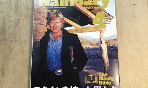 ヘイルメリーマガジン(Hail Mary Magazine)表紙